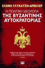 Η πολιτική ιδεολογία της βυζαντινής αυτοκρατορίας