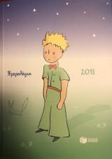 Ημερολογιο 2013 Μικρος Πριγκιπας