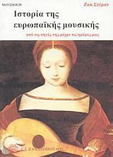Ιστορία της ευρωπαϊκής μουσικής