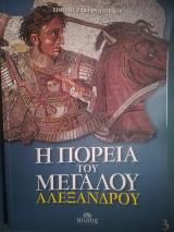 H πορεία του Μεγάλου Αλεξάνδρου: Ακολουθώντας τον Αλέξανδρο 2300 χρόνια μετά