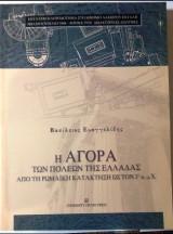 Η αγορά των πόλεων της Ελλάδας από την ρωμαϊκή κατασταση ως τον 3ο αιώνα μ.Χ.