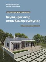 Περιβαλλοντικός σχεδιασμός.Κτίρια μηδενικής κατανάλωσης ενέργειας