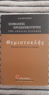 Θεμιστοκλής