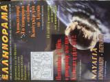 Ελληνόραμα - Τεύχος 73