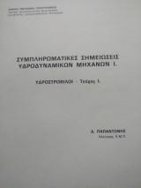 Συμπληρωματικές σημειώσεις υδροδυναμικων μηχανών