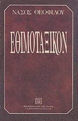 ΕΘΙΜΟΤΑΞΙΚΟΝ