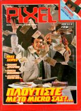 Magazine - Περιοδικό / Pixel Τεύχος 20 Μαρ 1986 200 Δρχ