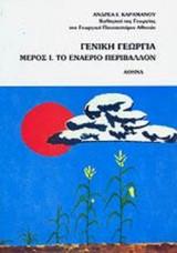 Γενική Γεωργία: (Πρώτος τόμος) Το εναέριο περιβάλλον