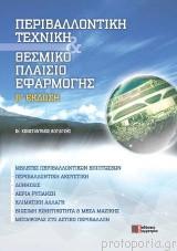 Περιβαλλοντική Τεχνική Θεσμικό Πλαίσιο Εφαρμογής Γ' Έκδοση