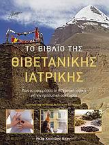Το βιβλίο της Θιβετανικής ιατρικής