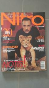 Περιοδικό Nitro τεύχος 62
