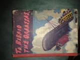 Το βιβλίο της θάλασσας - σπάνιο