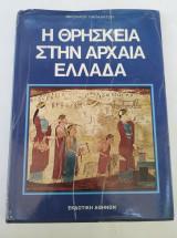 Η Θρησκεία στην αρχαία Ελλάδα