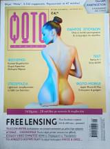 Φωτογράφος - Διμηνιαίο περιοδικό - τεύχος 244