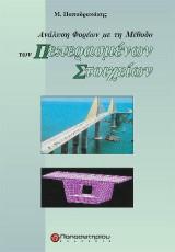 Ανάλυση Φορέων με τη Μέθοδο των Πεπερασμένων Στοιχείων
