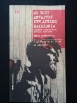 Με τους αντάρτες στη δυτική Μακεδονία