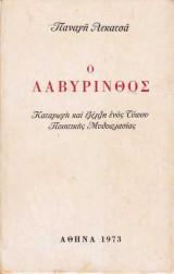 Ο Λαβύρινθος - Καταγωγή και εξέλιξη ενός Τύπου Ποιητικής Μυθοπλασίας