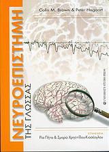 Νευροεπιστήμη της γλώσσας