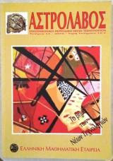 Αστρολάβος Επιστημονικό Περιοδικό Νέων Τεχνολογιών τεύχος 14