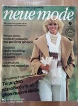 Neue mode (με Ελληνική μετάφραση)