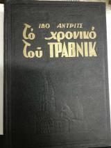 Το χρονικό του Τράβνικ