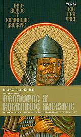 Ο αυτοκράτορας Θεόδωρος Α΄Κομνηνός Λάσκαρις