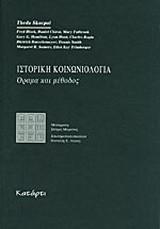 Ιστορική κοινωνιολογία
