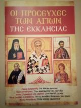 Οι Προσευχές των Αγίων της Εκκλησίας
