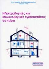 Ηλεκτρολογικές και μηχανολογικές εγκαταστάσεις