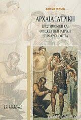 Αρχαία ιατρική-επιστημονική και θρησκευτική ιατρική στην αρχαιότητα: Με 96 εικόνες