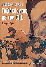Ταξιδεύοντας με τον Che