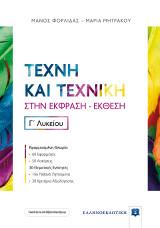 Τέχνη και Τεχνική στην Έκφραση - Έκθεση Γ΄ Λυκείου