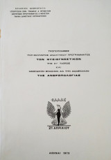 Τροποποιήσεις του ισχύοντος αναλυτικού προγράμματος των φυσιογνωστικών της ΣΤ' τάξεως και μεθοδικόν βοήθημα δια την διδασκαλίαν της ανθρωπολογίας