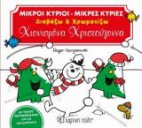 Μικροί Κύριοι-Μικρές Κυρίες, Διαβάζω και χρωματίζω 1 - Χιονισμένα Χριστούγεννα
