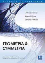 Γεωμετρία και συμμετρία