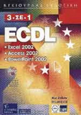 ECDL 3 ΣΕ 1 XP EXCEL ACCESS POWERPOINT 2002 SYLLABUS 4.0