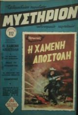 Μυστήριον Τεύχος 112