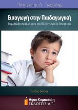 Εισαγωγή στην παιδαγωγική