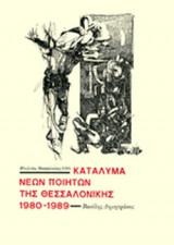 ΚΑΤΑΛΥΜΑ ΝΕΩΝ ΠΟΙΗΤΩΝ ΤΗΣ ΘΕΣΣΑΛΟΝΙΚΗΣ 1980-1989