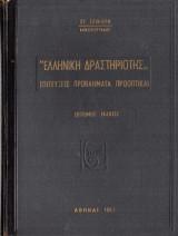 Ελληνική δραστηριότης