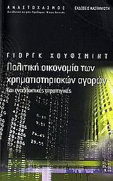 Πολιτική οικονομία των χρηματιστηριακών αγορών