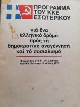1ο Συνέδριο - Για ένα ελληνικό δρόμο προς τη δημοκρατική αναγέννηση και το σοσιαλισμό - Πρόγραμμα του Κ.Κ.Ε. εσωτερικού