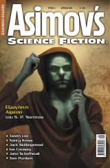 ASIMOV'S SCIENCE FICTION ΤΕΥΧΟΣ 3 - ΑΠΡΙΛΙΟΣ 2008