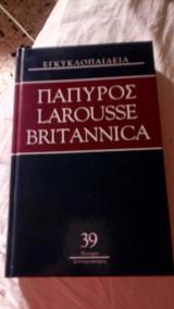 Εγκυκλοπαίδεια Πάπυρος Λαρούς Μπριτάνικα