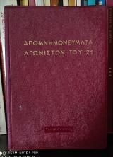 Απομνημονεύματα Αγωνιστών του 21 - Τόμος 5 : Αρτέμιου Ν. Μίχου, Απομνημονεύματα & Ελληνικά Χρονικά, Ι. Μάγερ