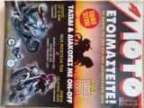 Moto Τεύχος 177 - 15 Ιουλίου 1997