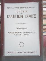 Ιστορία του Ελληνικού Έθνους: Χριστιανικός Ελληνισμός (Ρωμαϊκή Κυριαρχία) - Τόμος 8