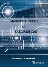 Διαχείριση έργων & Σχεδίαση CAD