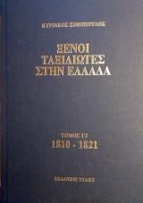 Ξένοι Ταξιδιώτες στην Ελλάδα 1810-1821