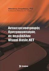 Αντικειμενοστραφής προγραμματισμός σε περιβάλλον Visual Basic.NET
